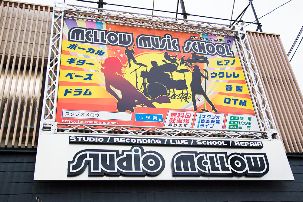 浅野さんがベース講師を務める、メロウ・ミュージックスクール。