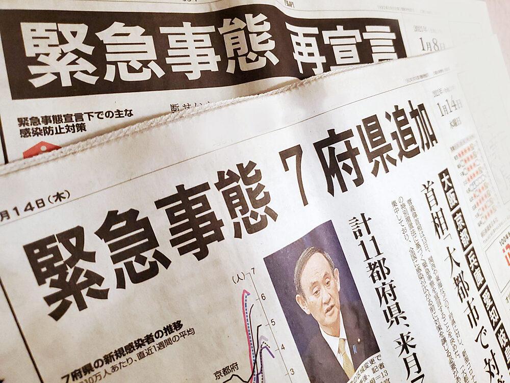 再発令された緊急事態宣言。1都2府8県において令和3年2月7日まで実施される。
