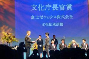 特別賞である文化庁長官賞は富士ゼロックスに。