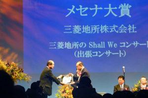 メセナとは、芸術・文化振興による社会創造のこと。27回目となるメセナアワードの大賞は、三菱地所の活動に贈られた。