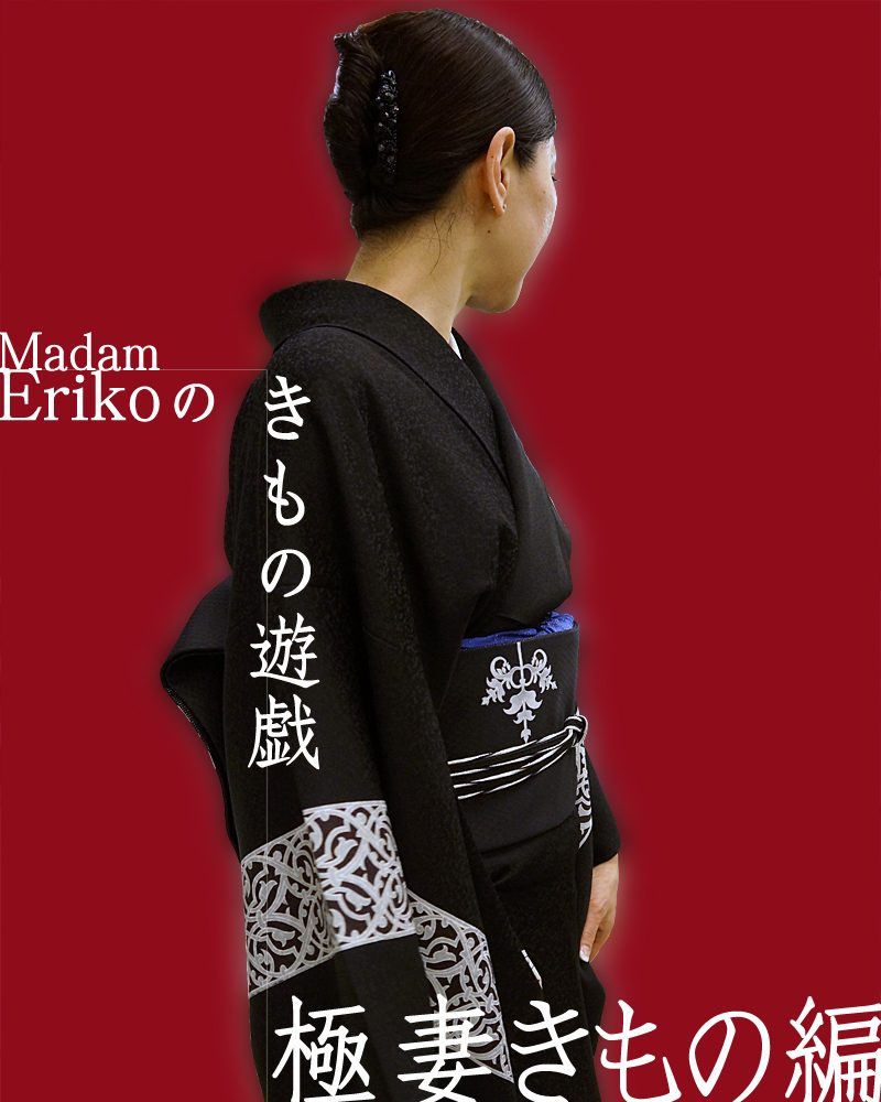 """マダム Erikoの""""きもの遊戯"""""""