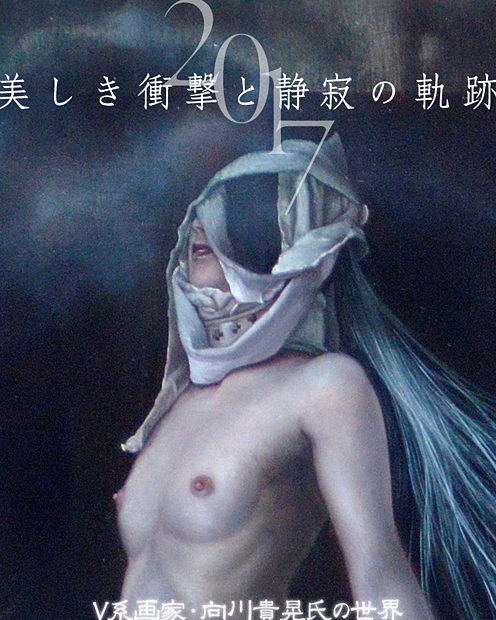 [new!]V系画家・向川貴晃氏の世界
