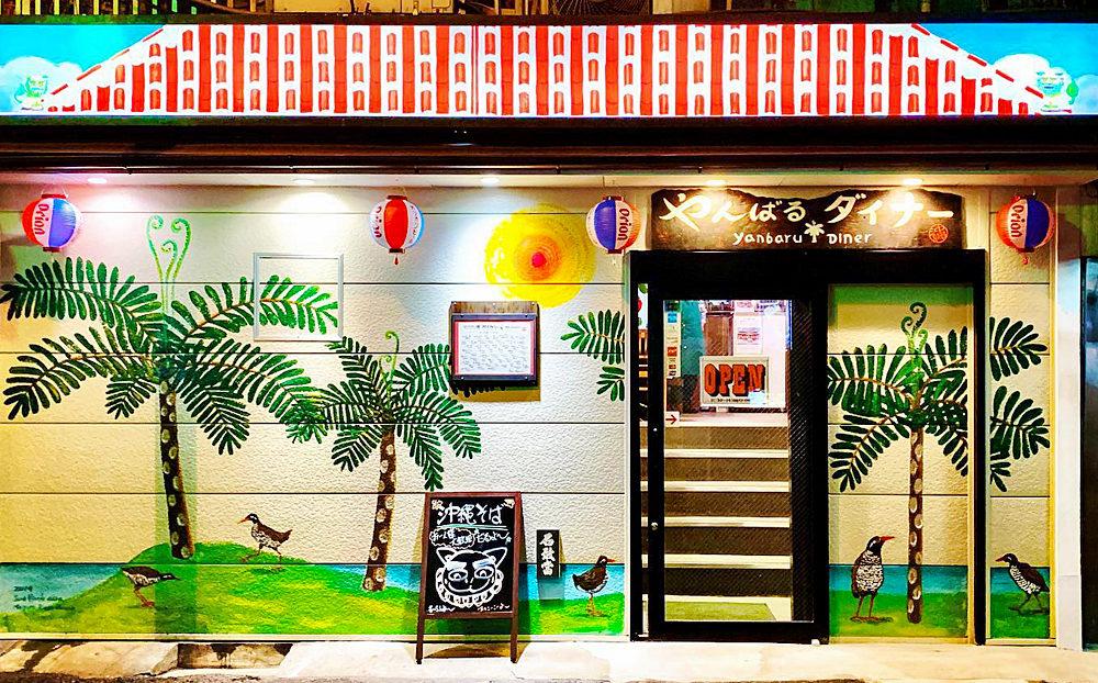 有楽町の沖縄料理屋「やんばるダイナー」の壁画。