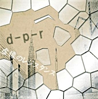 d-p-r の最新アルバム「虚像のレジスタンス」