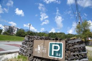 萌木の村道標。