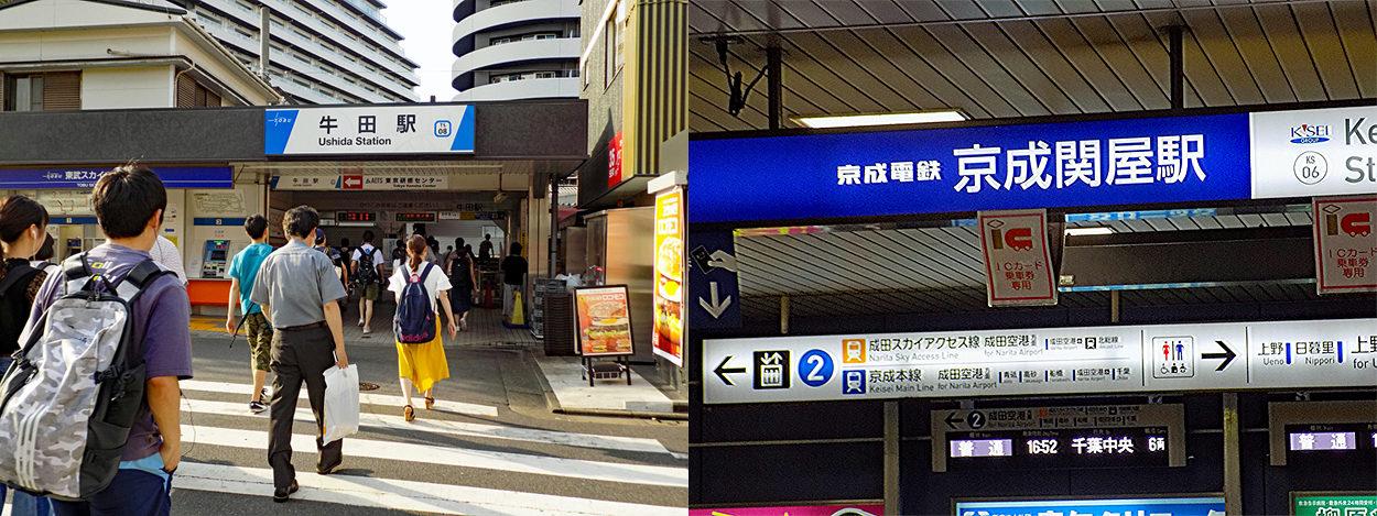 東武線「牛田駅」の15m先に、京成線「京成関谷駅」改札口がある。