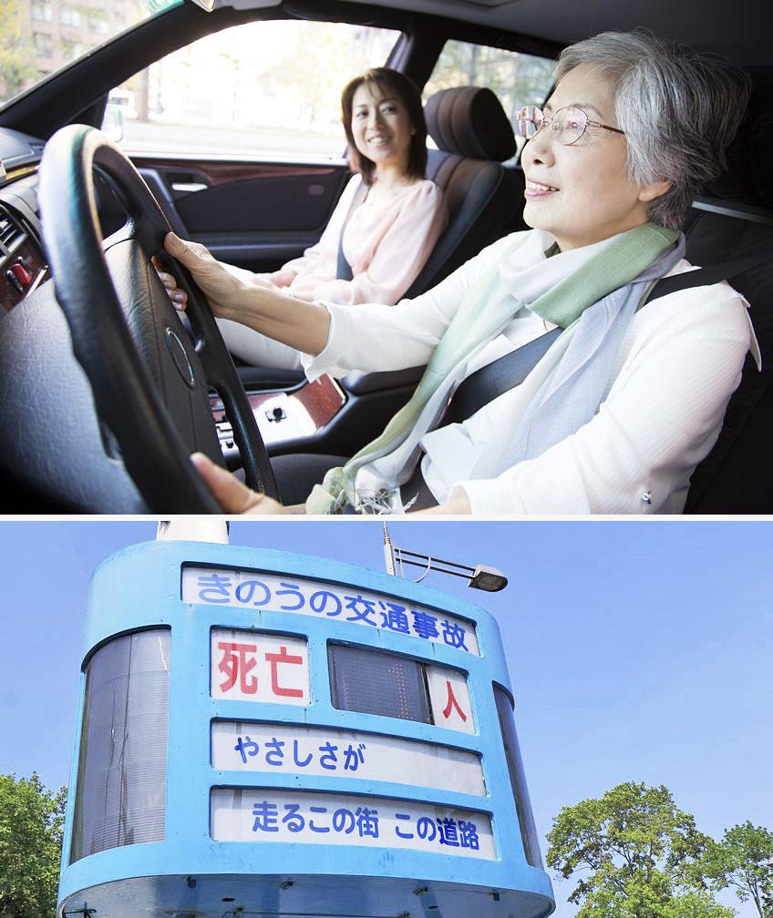 すべてのハンドルを握る人、同乗する人は、いつも安全運転を心掛けなくてはならない。心身の調子が悪い時は、ハンドルを握らないこと。一人ひとりの責任と自覚が死亡事故ゼロへとつながる。
