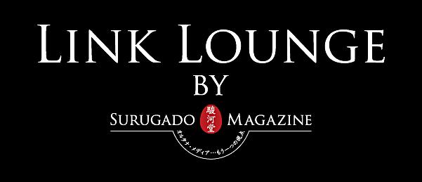 surugaMAG_LinkLounge_banner